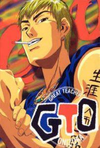 GTO คุณครูพันธุ์หายาก 1-43