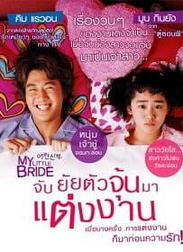 My Little Bride (2014) จับยัยตัวจุ้นมาแต่งงาน