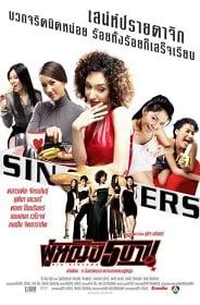 Sin Sisters ผู้หญิง 5 บาป 1 2002