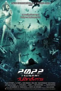 Tsunami 2022  สึนามิ