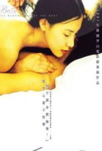 La Belle (2000) เธอ เขา และรักเรา (18+)