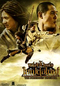 The Forbidden Kingdom หนึ่งฟัดหนึ่ง ใหญ่ต่อใหญ่ 2010