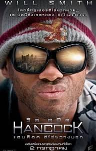 Hancock (2008) แฮนค็อค ฮีโร่ขวางนรก