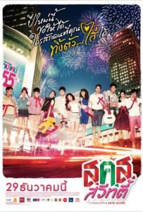 Bangkok Sweety (2011) ส.ค.ส. สวีทตี้