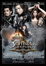 The Three Musketeers (2011) สามทหารเสือดาบทะลุจอ
