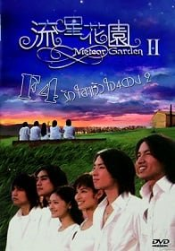 F4 Meteor Garden 2 รักใสใส หัวใจ 4 ดวง ภาค 2