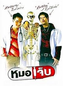 The Extern (2004) หมอเจ็บ