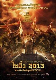 Journey To The West Conquering The Demons ไซอิ๋ว 2013 คนเล็กอิทธิฤทธิ์หญ่าย 2013