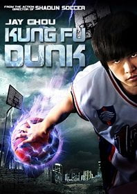 Kung Fu Dunk (2008) กังฟู ดังด์ ศึกบาส ทะยานฟ้า