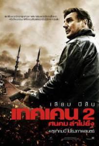 Taken 2 (2012) เทคเค่น ภาค 2 ฅนคม ล่าไม่ยั้ง