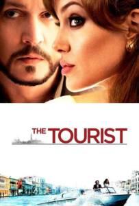 The Tourist (2010) ทริปลวงโลก