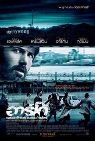 Argo (2012) อาร์โก้ แผนฉกฟ้าแลบ ลวงสะท้านโลก