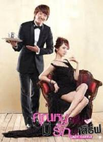 Lady Castle (2010) คุณหนูครับ มีรักมาเสิร์ฟ [พากย์ไทย]