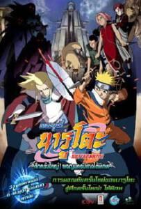 Naruto The Movie 2 (2005) ศึกครั้งใหญ่ ผจญนครปิศาจใต้พิภพ