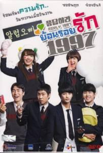 Reply 1997 (2012) ย้อนรอยรัก 1997