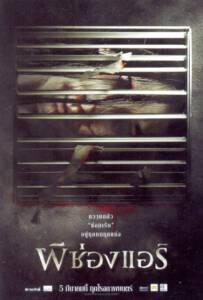 The Sisters (2004) ผีช่องแอร์