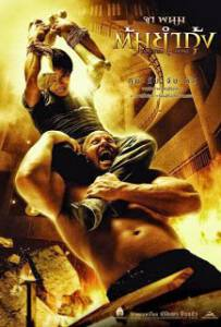 Tom yum goong 1 (2005) ต้มยำกุ้ง 1