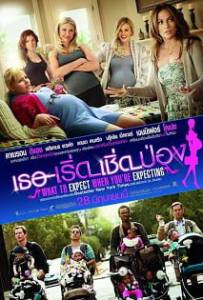 What to Expect When you're Expecting (2012) เธอ เริ่ด เชิด ป่อง