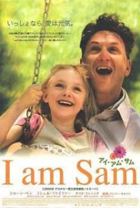I Am Sam (2001) สุภาพบุรุษปัญญานิ่ม