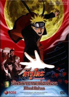 Naruto The Movie 8 (2011) พันธนาการแห่งเลือด