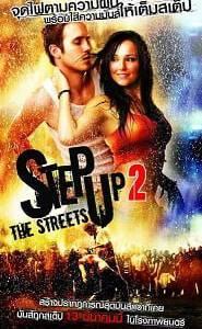 Step Up 2: The Streets (2008) สเต็ปโดนใจ หัวใจโดนเธอ ภาค 2