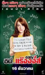 Easy A (2010) อีนี่…แร๊งงงส์