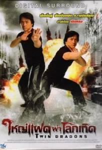 Twin Dragons (1992) ใหญ่แฝดผ่าโลกเกิด