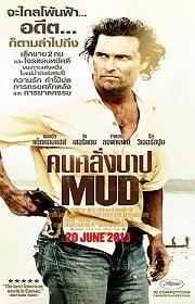 Mud (2012) คนคลั่งบาป