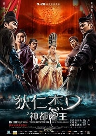 Young Detective Dee 2 Rise of The Sea Dragon (2013) ตี๋เหรินเจี๋ย ผจญกับดักเทพมังกร