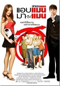 She's The Man (2006) แอบแมน มาปิ๊งแมน