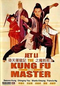 The Kung Fu Cult Master ดาบมังกรหยก 1993