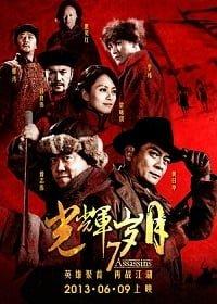 7 Assassins 7 (2013) เพชฌฆาตทะเลทราย