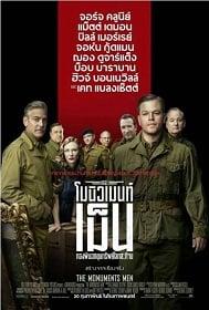 The Monuments Men (2014) กองพันฉกขุมทรัพย์สะท้านโลก