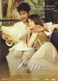 The Letter เดอะเลตเตอร์ จดหมายรัก 2004