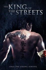 The King of The Streets (2012) ซัดไม่เลือกหน้า ฆ่าไม่เลือกพวก
