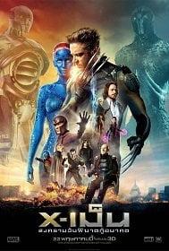 X-Men : Days of Future Past เอ็กซ์-เม็น : สงครามวันพิฆาตกู้อนาคต 2014