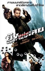Shoot 'Em Up (2007) ยิงแม่งเลย