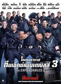 The Expendables 3 (2014) ดิ เอ็กซ์เพ็นเดเบิลส์ 3 โครตคนทีมมหากาฬ [HD] [พากย์ไทย]