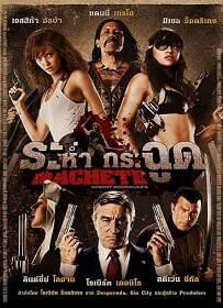 Machete (2010) ระห่ำ กระฉูด
