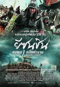 The Admiral: Roaring Currents (2014) ยีซุนชิน ขุนพลคลื่นคำราม