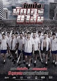 วัยเป้งง นักเลงขาสั้น (2014) Wai-Peng-Nak-Leng-Kha-Sun