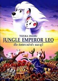 Jungle Emperor Leo: The Movie ลีโอ สิงห์ขาวจ้าวป่า เดอะมูฟวี่ 1997