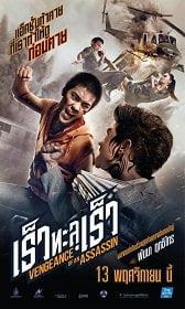 เร็วทะลุเร็ว (2014) Vengeance of An Assassins