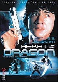 Heart of Dragon (1985) สองพี่น้องตระกูลบิ๊ก