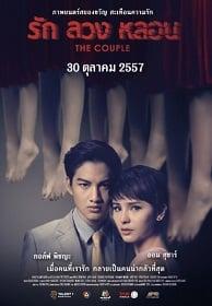 รัก ลวง หลอน (2014) The Couple