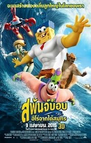 SpongeBob สพันจ์บ็อบ ฮีโร่จากใต้สมุทร 2015