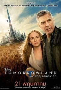 Tomorrowland (2015) ผจญแดนอนาคต