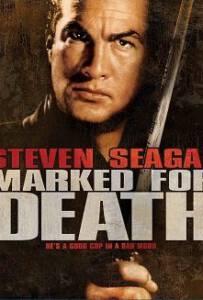Marked for Death กลั่นแค้นหมักโหด 1990