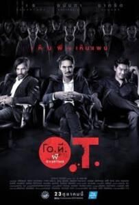 OT-Phee-Overtime (2014) โอที ผีโอเวอร์ไทม์