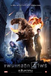 Fantastic Four แฟนแทสติก โฟร์ 2015